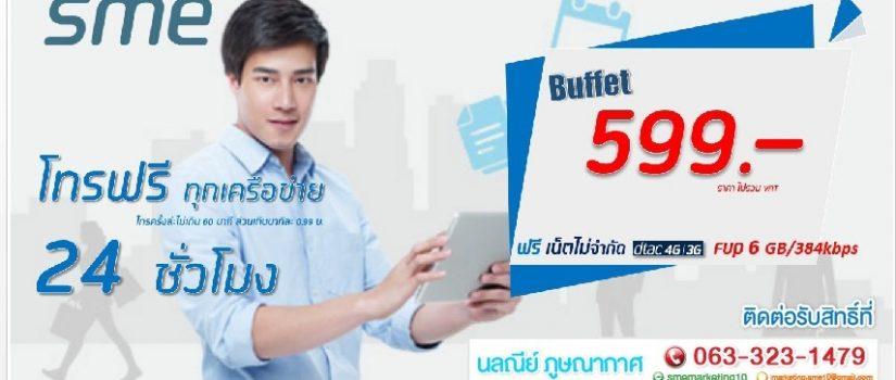 599 PROMOTION BANNER_๑๘๐๕๐๒_0001